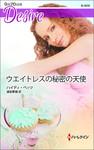 ウエイトレスの秘密の天使-電子書籍