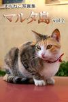 まちねこ写真集・マルタ島 vol.2-電子書籍