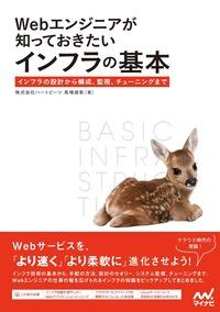 Webエンジニアが知っておきたいインフラの基本-電子書籍