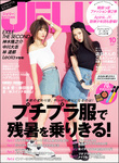 JELLY【ジェリー】2016年10月号-電子書籍