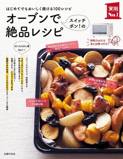オーブンでスイッチポン!の絶品レシピ-電子書籍