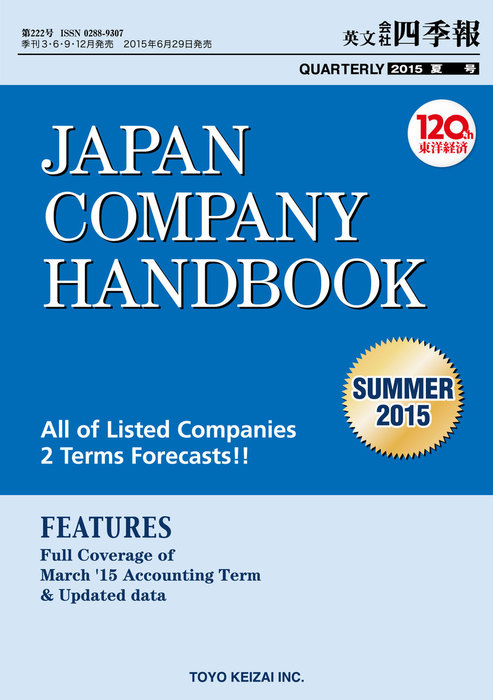 Japan Company Handbook 2015 Summer (英文会社四季報2015Summer号)拡大写真