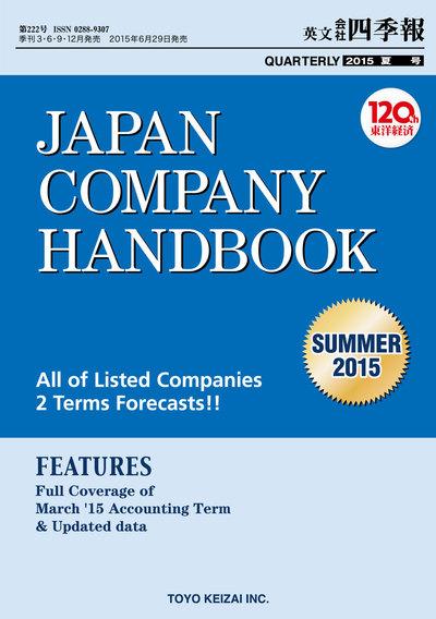 Japan Company Handbook 2015 Summer (英文会社四季報2015Summer号)-電子書籍