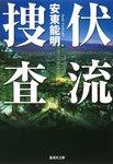 伏流捜査[捜査シリーズ]-電子書籍