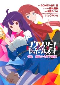 コンクリート・レボルティオ 超人幻想 外伝 魔法少女天下御免!(1)