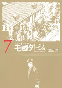 三億円事件奇譚 モンタージュ(7)