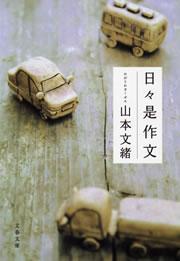 日々是作文(ひびこれさくぶん)-電子書籍
