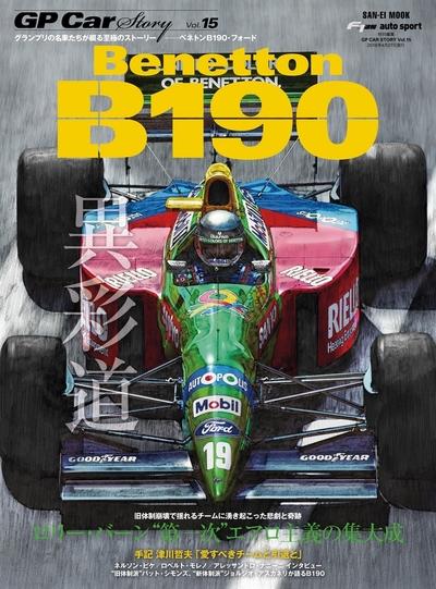 GP Car Story Vol.15-電子書籍