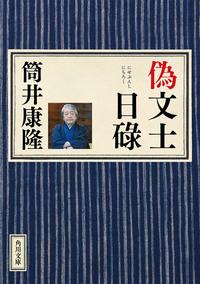 偽文士日碌-電子書籍