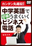カンタン丸暗記! 中学英語でうまくいく初級ビジネス電話-電子書籍