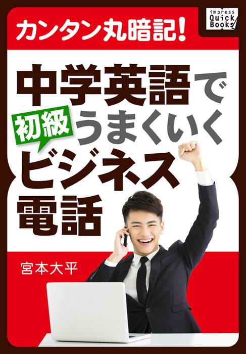 カンタン丸暗記! 中学英語でうまくいく初級ビジネス電話拡大写真