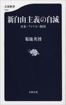 新自由主義の自滅 日本・アメリカ・韓国-電子書籍