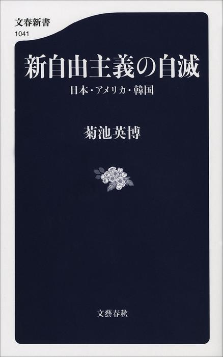 新自由主義の自滅 日本・アメリカ・韓国拡大写真