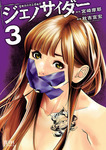 ジェノサイダー 3巻-電子書籍