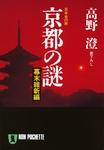 京都の謎・幕末維新編-電子書籍