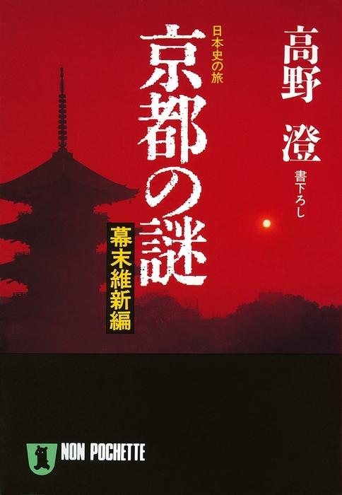 京都の謎・幕末維新編拡大写真