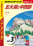 地球の歩き方 B01 アメリカ 2016-2017 【分冊】 3 五大湖と中西部-電子書籍