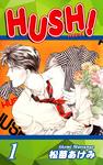 HUSH!(1)-電子書籍