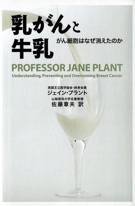 乳がんと牛乳  がん細胞はなぜ消えたのか-電子書籍-拡大画像
