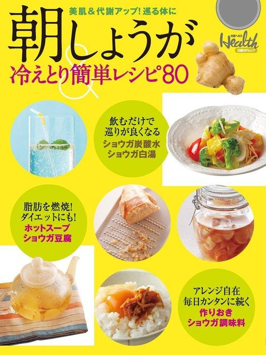 朝しょうが 冷えとり簡単レシピ80-電子書籍-拡大画像