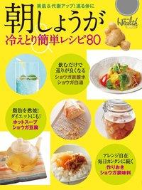 朝しょうが 冷えとり簡単レシピ80-電子書籍