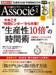 日経ビジネスアソシエ 2016年 2月号 [雑誌]-電子書籍