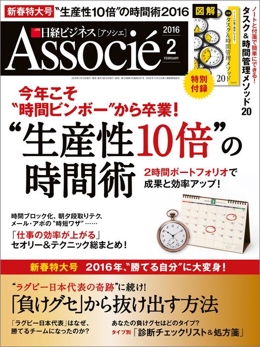 日経ビジネスアソシエ 2016年 2月号 [雑誌]拡大写真