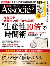 日経ビジネスアソシエ 2016年 2月号 [雑誌]