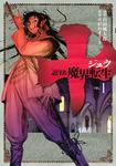 十 ~忍法魔界転生~(1)-電子書籍