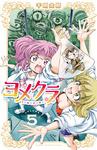 ヨメクラ【電子特別版】 5-電子書籍