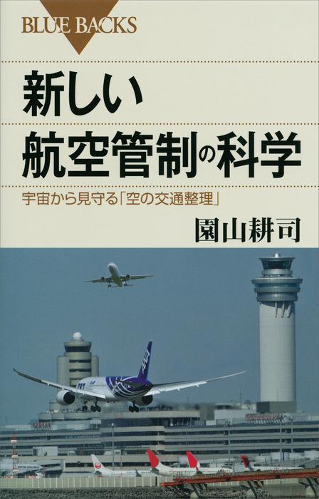 新しい航空管制の科学 宇宙から見守る「空の交通整理」拡大写真