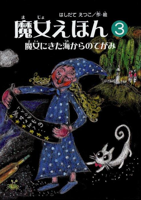 魔女えほん(3) 魔女にきた海からの手紙-電子書籍-拡大画像