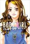 BODY GIRL-電子書籍