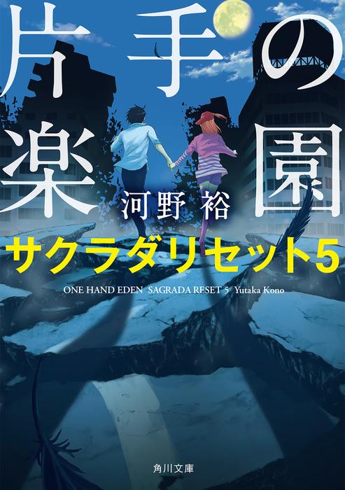 片手の楽園 サクラダリセット5-電子書籍-拡大画像