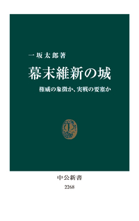 幕末維新の城 権威の象徴か、実戦の要塞か-電子書籍