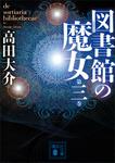 図書館の魔女 第三巻-電子書籍