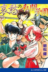 私闘学園(7) 哀愁の私闘学園-電子書籍