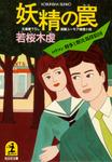 妖精の罠-電子書籍