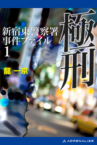 新宿東警察署事件ファイル(1) 極刑-電子書籍