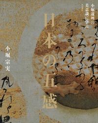 日本の五感 小堀遠州の美意識に学ぶ-電子書籍