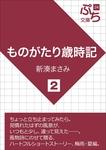 ものがたり歳時記【2】-電子書籍