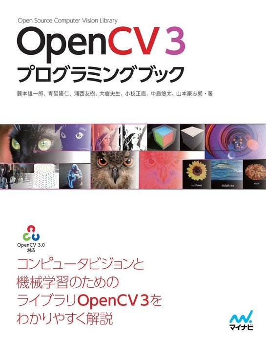OpenCV 3 プログラミングブック拡大写真