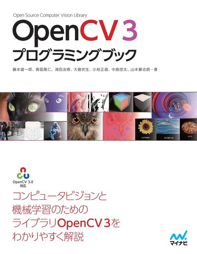 OpenCV 3 プログラミングブック-電子書籍