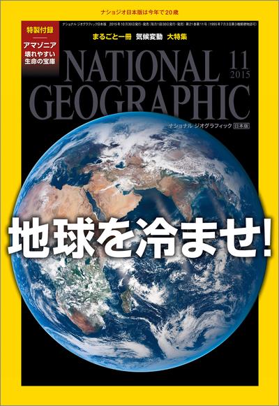 ナショナル ジオグラフィック日本版 2015年11月号 [雑誌]-電子書籍