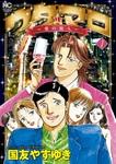 ウタ★マロ~愛の旅人~ 1-電子書籍
