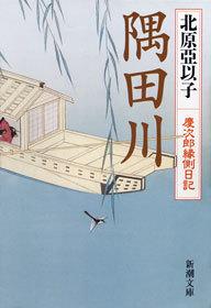 隅田川―慶次郎縁側日記―