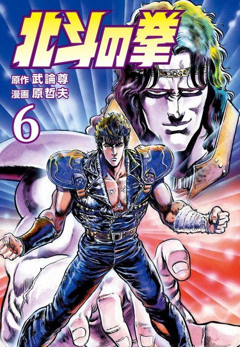 北斗の拳 6巻-電子書籍-拡大画像