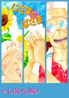 「じさまとばさま(カノンコミック)」シリーズ