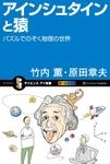 アインシュタインと猿 パズルでのぞく物理の世界-電子書籍