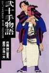 弐十手物語(5)-電子書籍